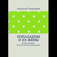 Попаданцы и их жёны: Книга первая. Учитесь магии, наёмники! (Russian Edition) book cover