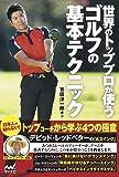 世界のトッププロが使うゴルフの基本テクニック ~日本人が知らない! トップコーチから学ぶ4つの極意~