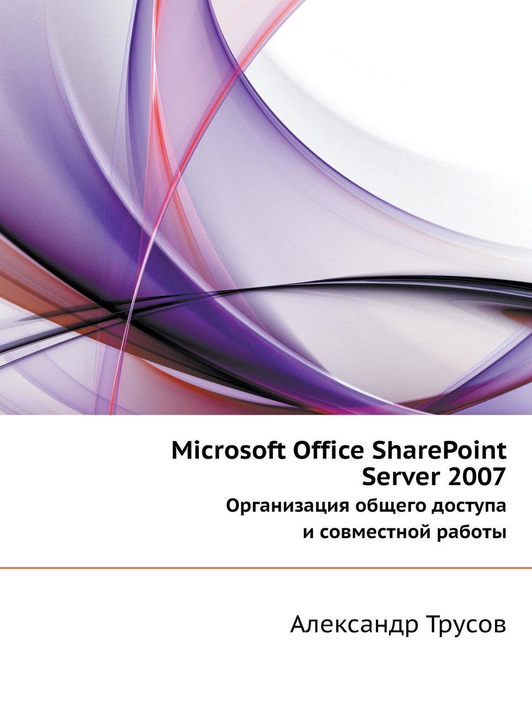 Download Microsoft Office Sharepoint Server 2007 Organizatsiya Obschego Dostupa I Sovmestnoj Raboty (Russian Edition) pdf epub