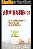英検準1級英単語4100: 楽々合格を目指す。すこし難しめ。発音記号付き。 英検単語シリーズ
