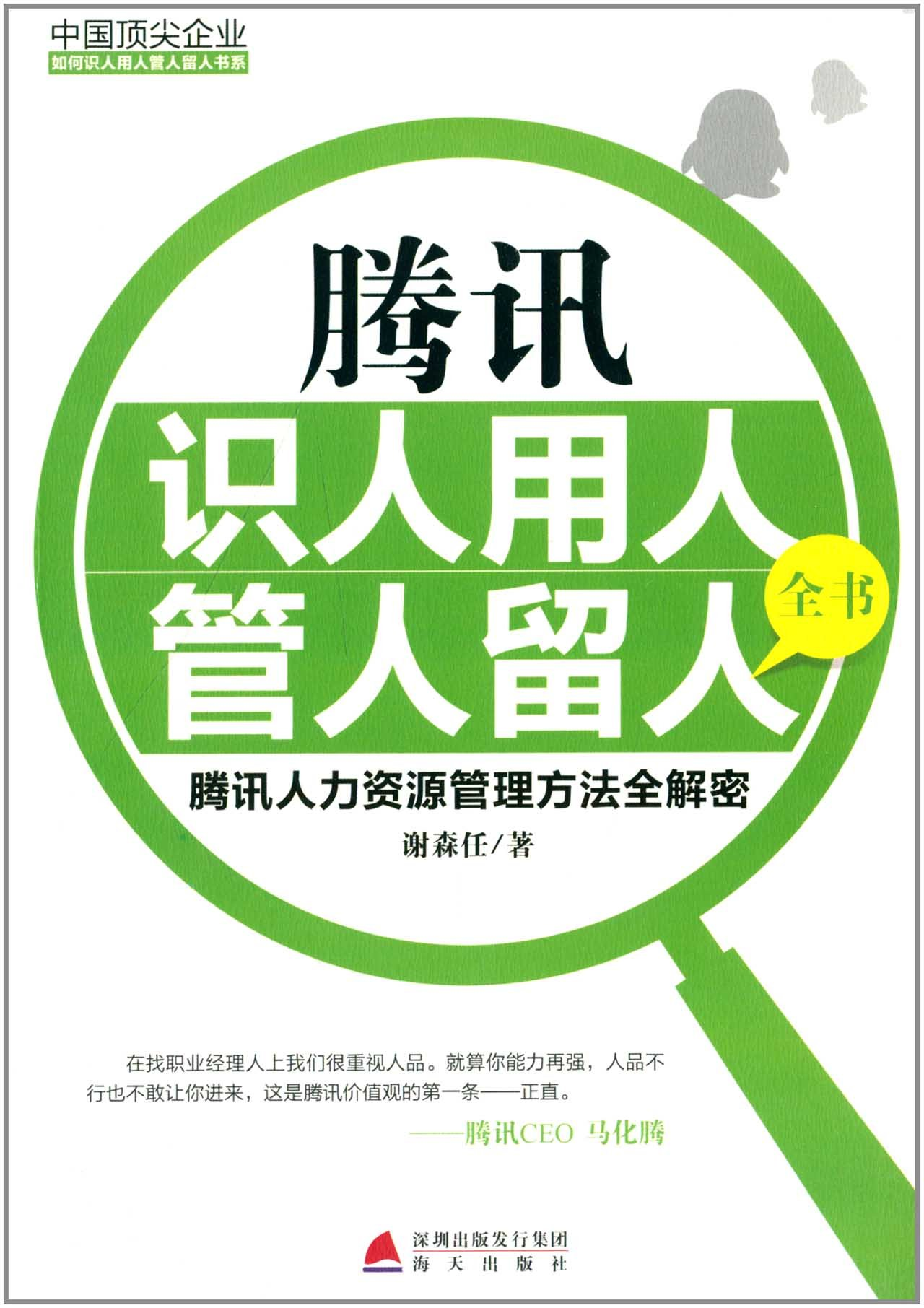 Download Tencent people know people to keep people book: Tencent human resources management methods all decryption ebook