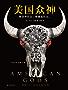 美国众神:十周年作者修订版(6项世界幻想文学大奖大满贯!) (读客全球顶级畅销小说文库)