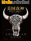 美国众神:十周年作者修订版(读客熊猫君出品,6项世界幻想文学大奖大满贯!)