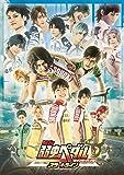 舞台『弱虫ペダル』新インターハイ篇~スタートライン~ [Blu-ray]