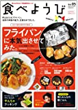 食べようびvol.05 (ORANGE PAGE BOOKS)