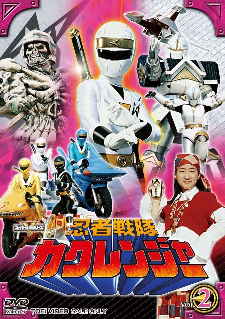 Ninja Sentai Kakuranger Vol. 2 [Alemania] [DVD]: Amazon.es ...