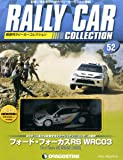 ラリーカーコレクション 52号 (フォード・フォーカスRS WRC03 2003) [分冊百科] (モデル付)