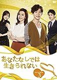 [DVD]あなたなしでは生きられない DVD-BOX3