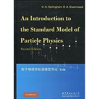 粒子物理学标准模型导论(第2版)