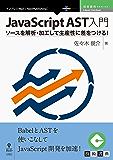 JavaScript AST入門 ソースを解析・加工して生産性に差をつける! (技術書典シリーズ(NextPublishing))