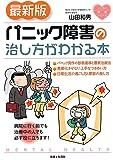 最新版 パニック障害の治し方がわかる本 (こころの健康シリーズ)