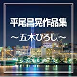 平尾昌晃 作品集 五木ひろし TKCA-74029-SS