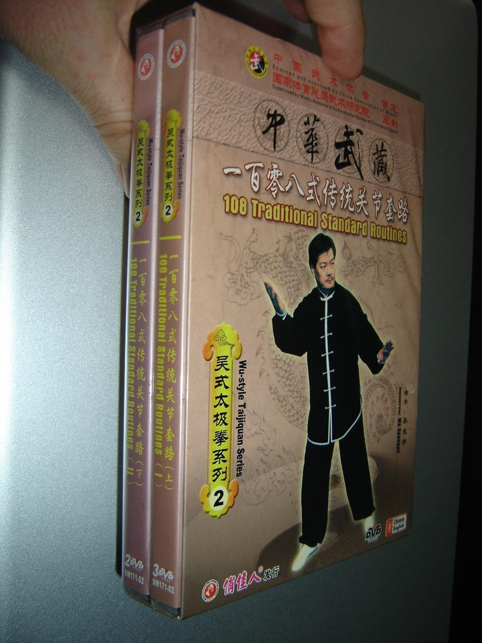 Amazon.com: 108 Traditional Standard Routines – Wu-Style Taijiquan Series 2 / 一百零八式传统关节套路–吴式太极拳系列 2 [DVD All Regions NTSC] Audio: Chinese ...