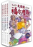 大偵探福爾摩斯(第3輯)(套裝共4冊)