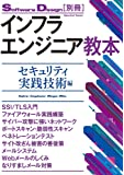 インフラエンジニア教本――セキュリティ実践技術編 (Software Design[別冊])