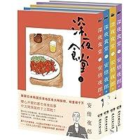 深夜食堂(1-4)(套装共4册)