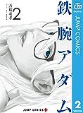 鉄腕アダム 2 (ジャンプコミックスDIGITAL)