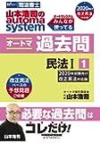 司法書士 山本浩司のautoma system オートマ過去問 (1) 民法(1) 2020年試験向け 改正民法対応版