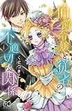 伯爵令嬢と従者の不適切な関係 1 (プリンセスコミックス)
