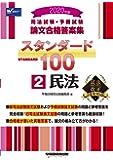 司法試験・予備試験 スタンダード100 (2) 民法 2020年 (司法試験・予備試験 論文合格答案集)