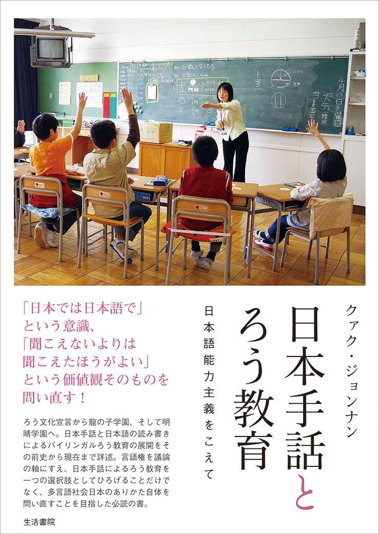 『日本手話とろう教育——日本語能力主義をこえて』表紙イメージ