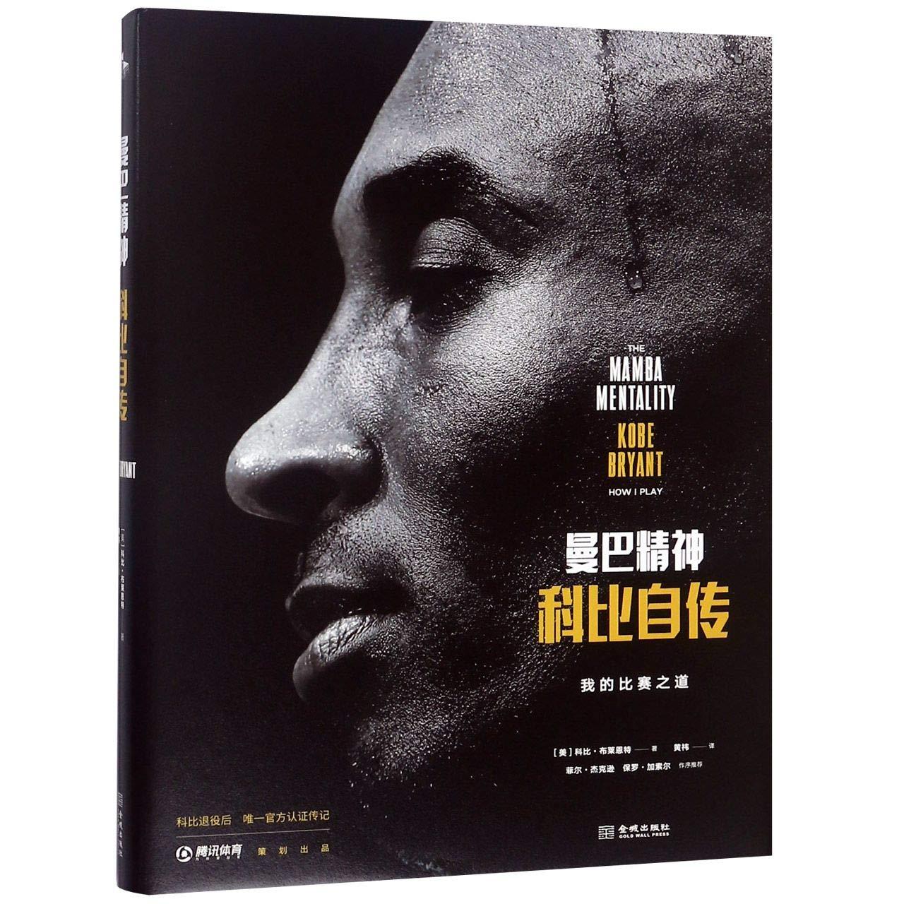 The Mamba Mentality: How I Play (Chinese Edition): Kobe ...