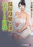 混浴母娘と僕【子づくり同棲】 (フランス書院文庫)