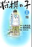 将棋の子 1 (ヤングチャンピオン・コミックス)