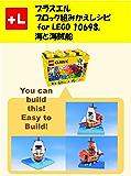 プラスエル ブロック組みかえレシピ  for LEGO 10698, 海と海賊船: You can build the Sea and pirate ship out of your own bricks!
