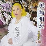美輪明宏全曲集 2016
