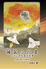 The Capture of Asteroid X19380A: A Race between China and the United States to Capture Asteroids (Simplified Chinese Edition): 捕获小行星:二十二世纪智力竞争【丘宏义科幻小说系列】 Kindle Edition