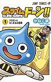 スライムドーン!! 1 (ジャンプコミックス)