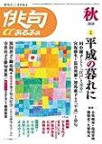 俳句あるふぁ 2018年 秋号 10/14号