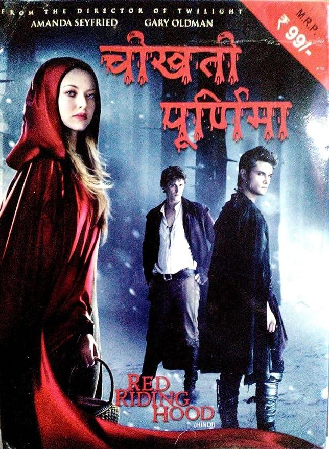 Amazon In Buy Red Riding Hood Hindi Vcd 2011 Dvd Blu Ray