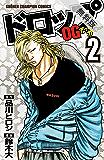 ドロップOG 2【期間限定 無料お試し版】 (少年チャンピオン・コミックス)