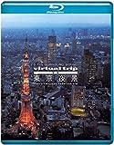 virtual trip空撮 東京夜景 TOKYO TWILIGHT FROM AIR(DVD同梱版) [Blu-ray]