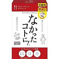なかったコトに! Calorie Buster 30 Days Japanese Herbal Diet Weight Loss Supplement Pills...
