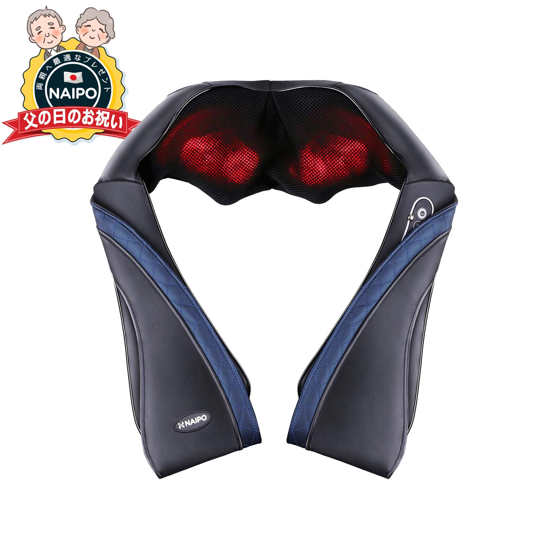 【父の日】 Naipo 首マッサージャー ネック・ショルダーマッサージ 器 ヒーター付き 首・肩・腰・背中・太もも 肩こり ストレス解消 家庭用&職場用&車用 温熱療法