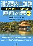 通訳案内士試験「地理・歴史・一般常識」直前対策 改訂版 ([テキスト])