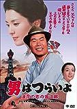 男はつらいよ・浪花の恋の寅次郎 [DVD]