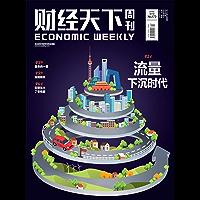 财经天下周刊 双周刊 2019年01期