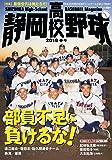 静岡高校野球2019春号