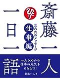 斎藤一人 一日一語 三六六のメッセージ 仕事編