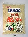 麹屋甚平 熟成ぬか床 (補充用)×3袋