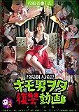 投稿個人撮影 キモ男ヲタ復讐動画 ヒメサキナナ編(DWD-043) [DVD]