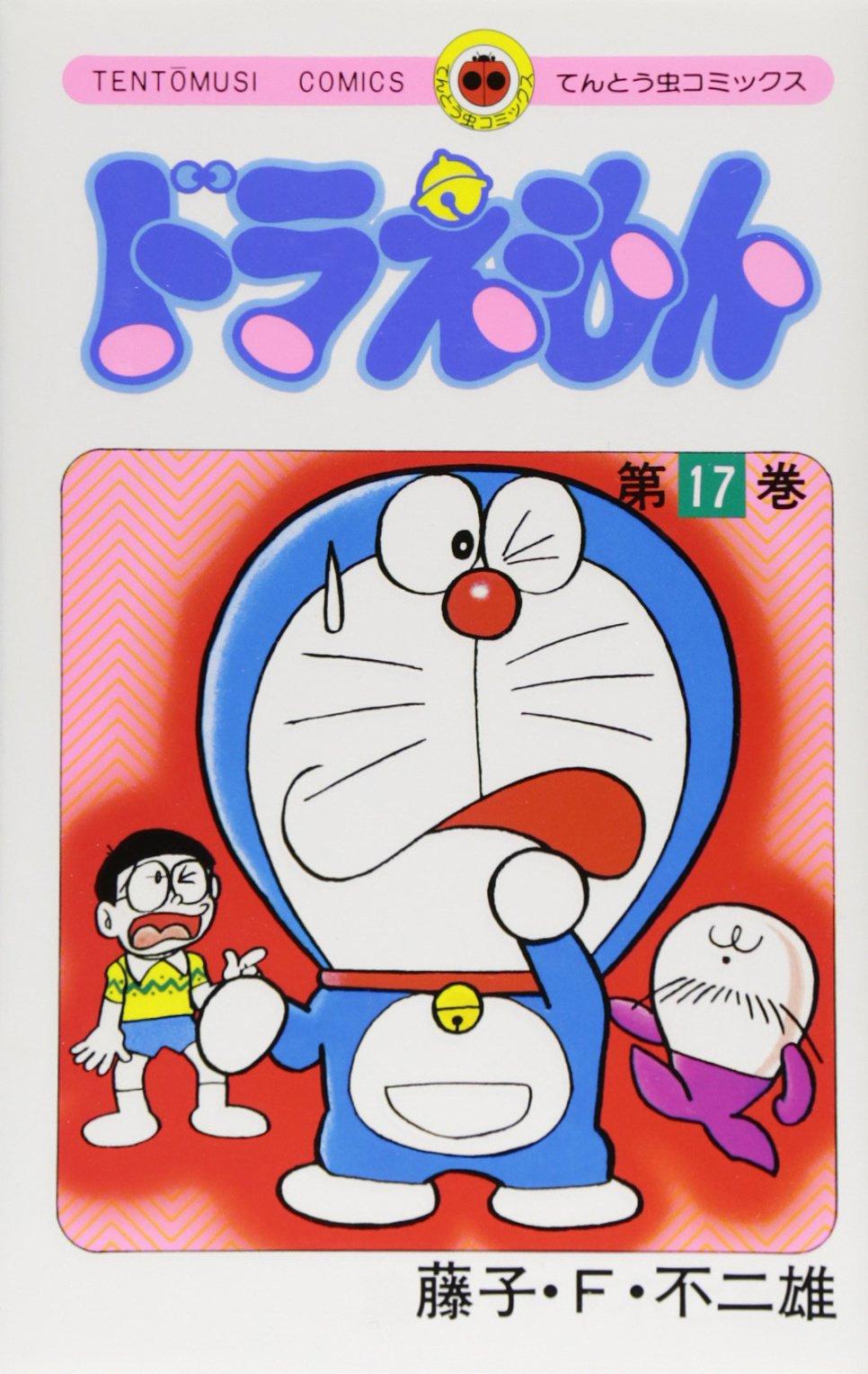 Doraemon 17 (Tentomushi Comics) (Japanese Edition): Fujiko F. Fujio:  9784091401076: Amazon.com: Books