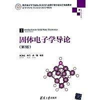 教育部高等学校电子信息类专业教学指导委员会规划教材·高等学校电子信息类专业系列教材·电子科学与技术:固体电子学导论(第2版)