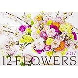 『花時間』12の花あしらいカレンダー2017 ([カレンダー])