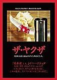 ザ・ヤクザ (高倉 健) 【DVD】