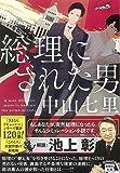 総理にされた男 (宝島社文庫 『このミス』大賞シリーズ)